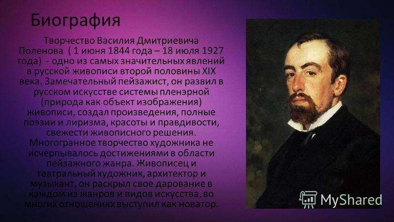 Поленов, василий алексеевич — википедия
