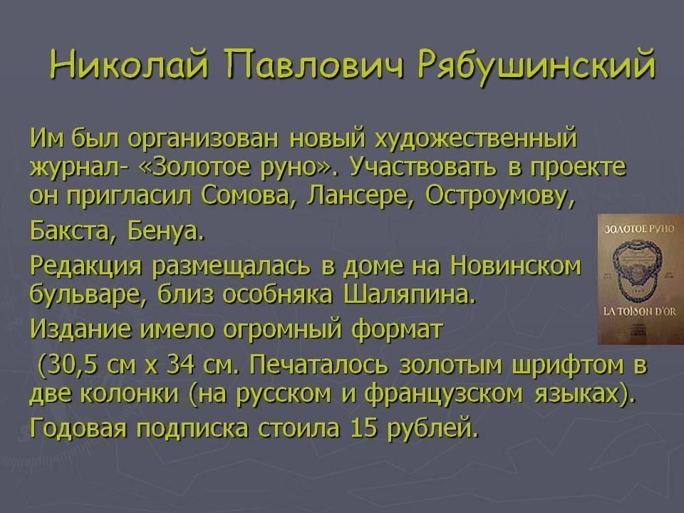 Рябушинский, сергей павлович — википедия. что такое рябушинский, сергей павлович