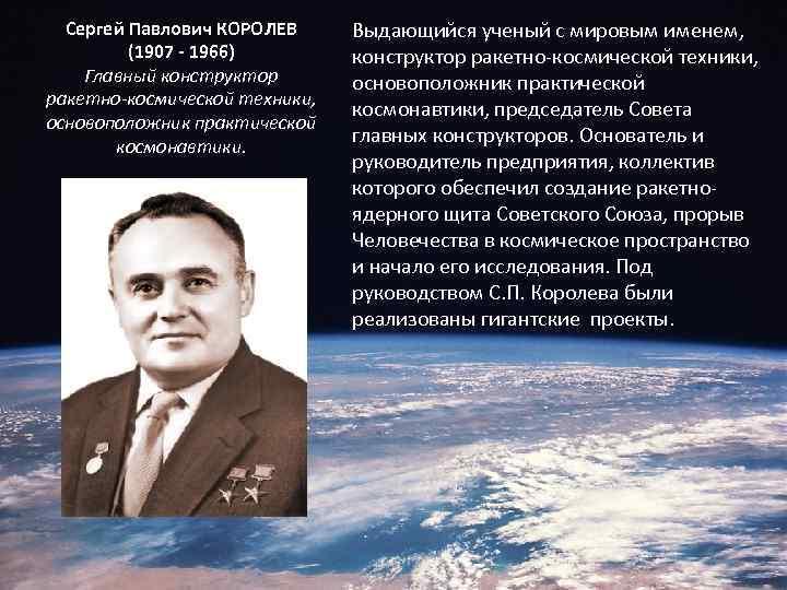 Сергей павлович королев и его вклад в науку