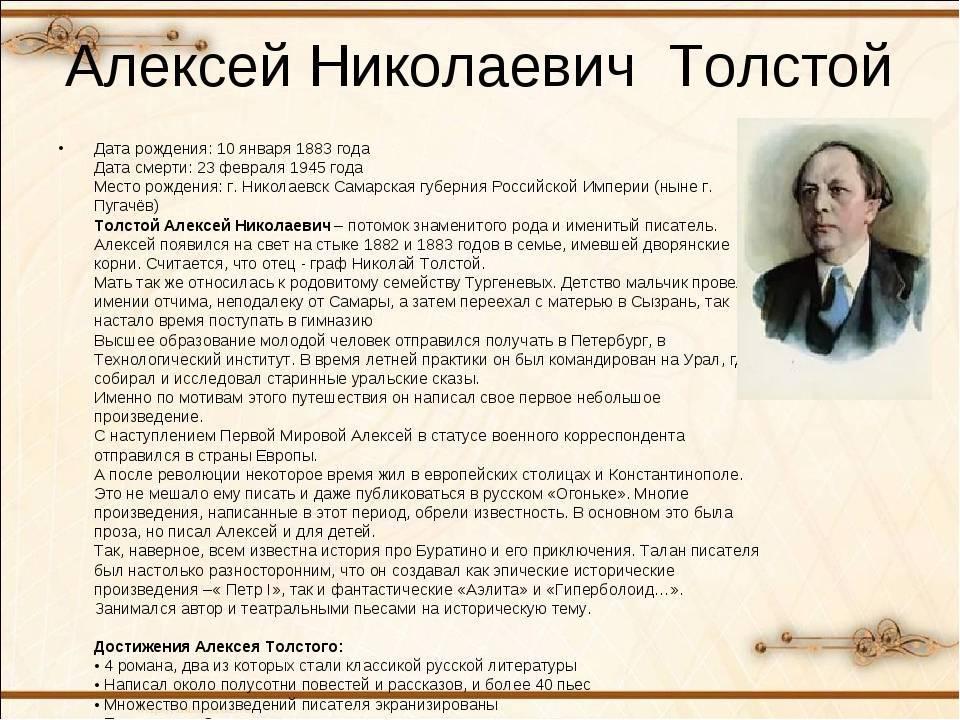 Толстой краткая биография алексей николаевич, самое главное для начальной школы о творчестве