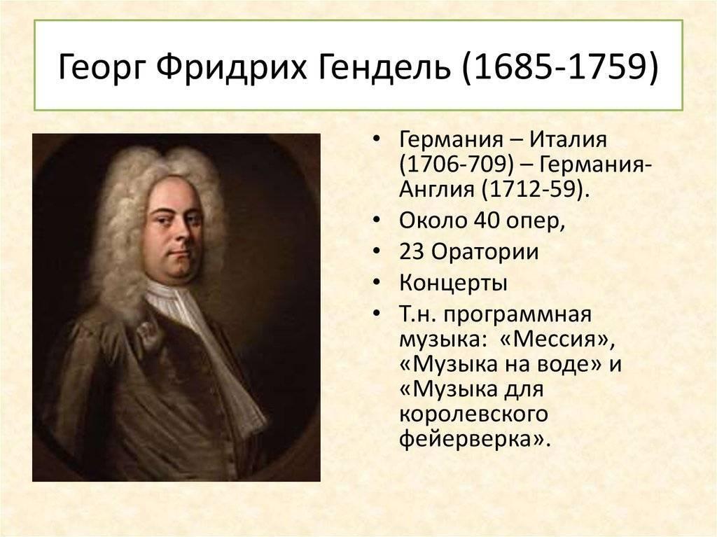 Гендель, Георг Фридрих