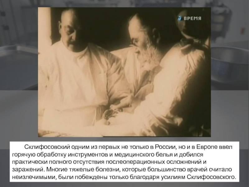 Российский врач склифосовский николай васильевич: биография, семья, вклад в медицину, память. военно-полевая хирургия