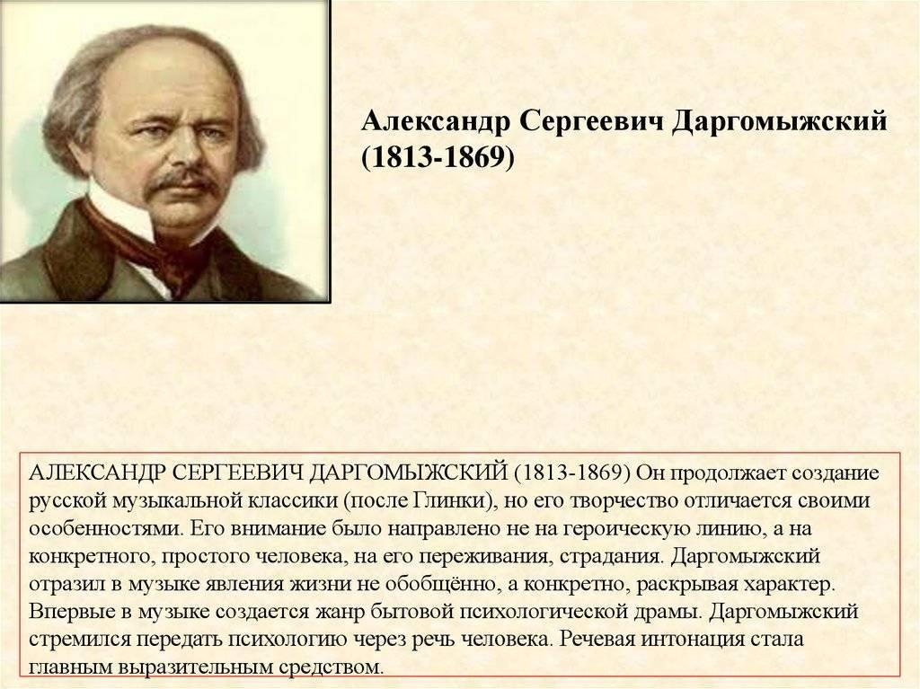 Композитор александр даргомыжский: биография, творческое наследие, интересные факты :: syl.ru