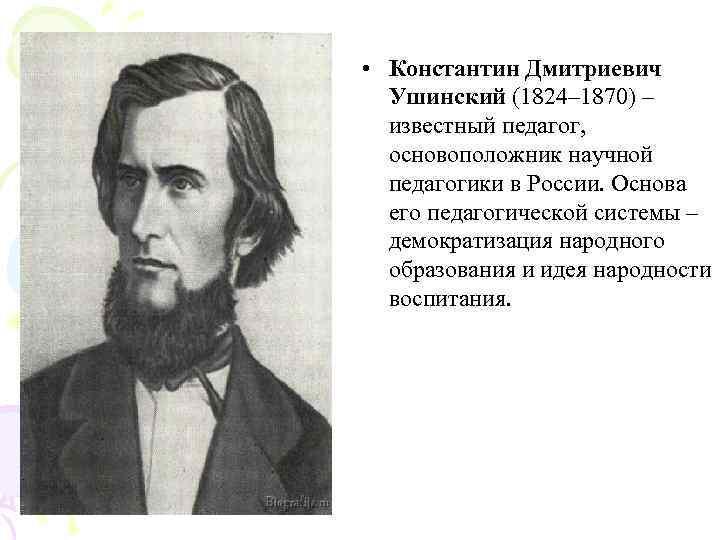 Константин ушинский - биография и интересные факты из жизни :: syl.ru