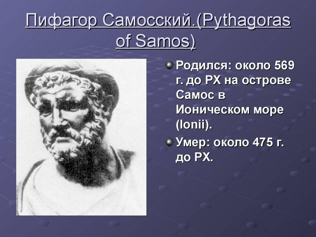 Пифагор – биография, фото, личная жизнь, теорема, доказательство и школа - 24сми