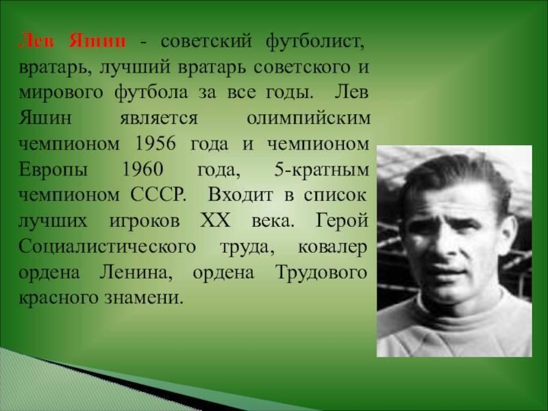 Лев яшин - фото, биография, личная жизнь, причина смерти, футболист, вратарь - 24сми