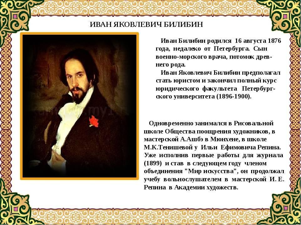 Биография Ивана Билибина