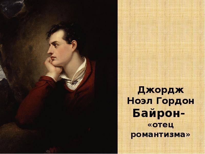 Байрон, джордж гордон. биография поэта. — поэзия | творческий портал