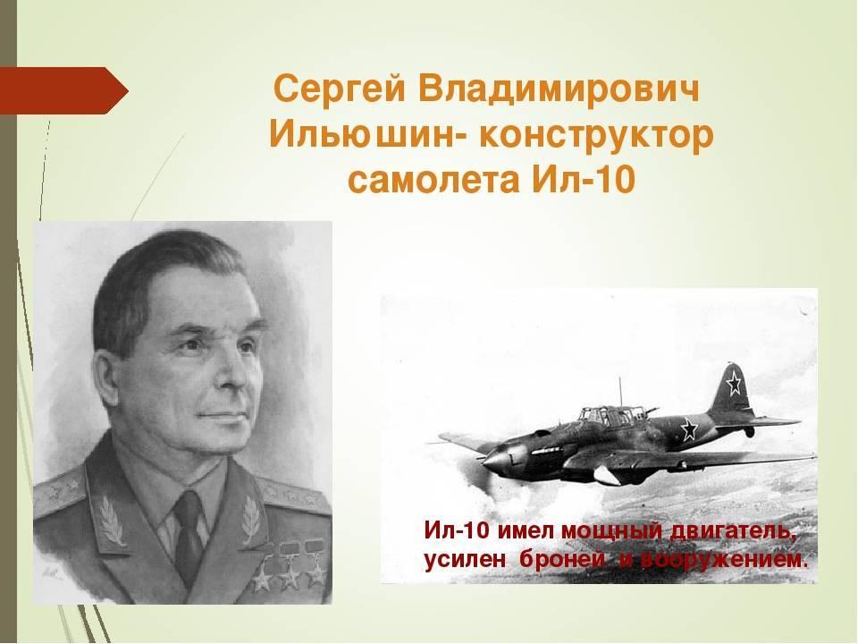 Биография ильюшин сергей владимирович