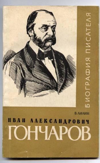 Биография гончарова кратко – самое главное и интересные факты из жизни и творчества иван александровича