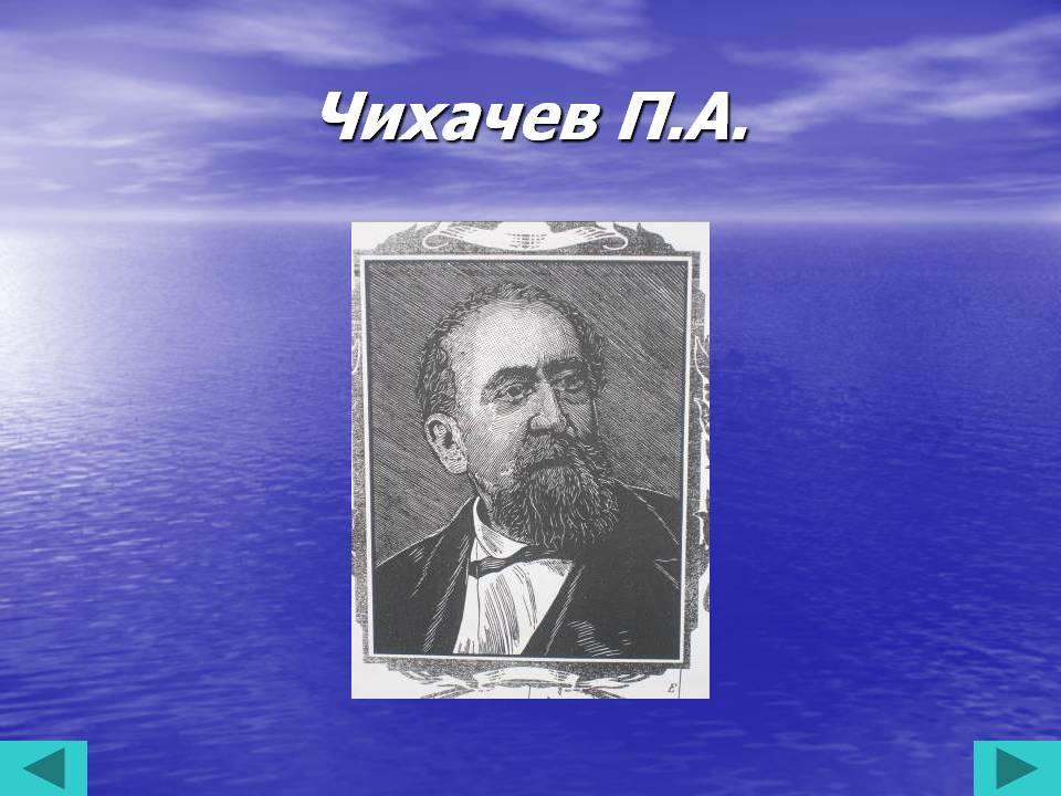 Чихачёв, пётр александрович википедия