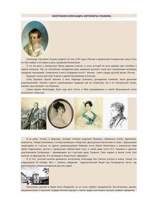 Биография а.с. пушкина для детей   цветы жизни