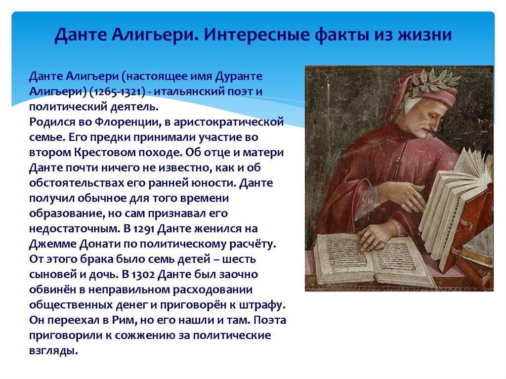Данте алигьери - биография, информация, личная жизнь