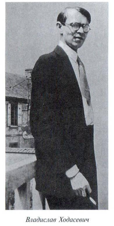 Ходасевич: «будь счастлива!» — биография об владиславе ходасевиче.  собрание сочинений