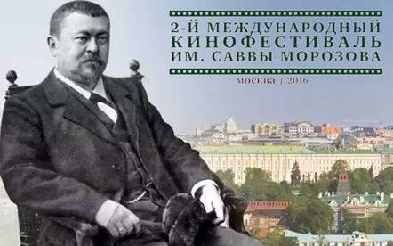 Савва тимофеевич морозов — краткая биография