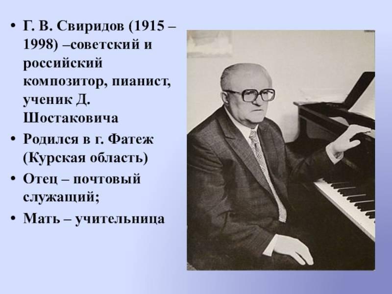Свиридов, георгий васильевич — википедия. что такое свиридов, георгий васильевич