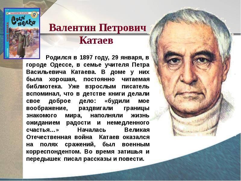 Валентин петрович катаев — краткая биография   краткие биографии