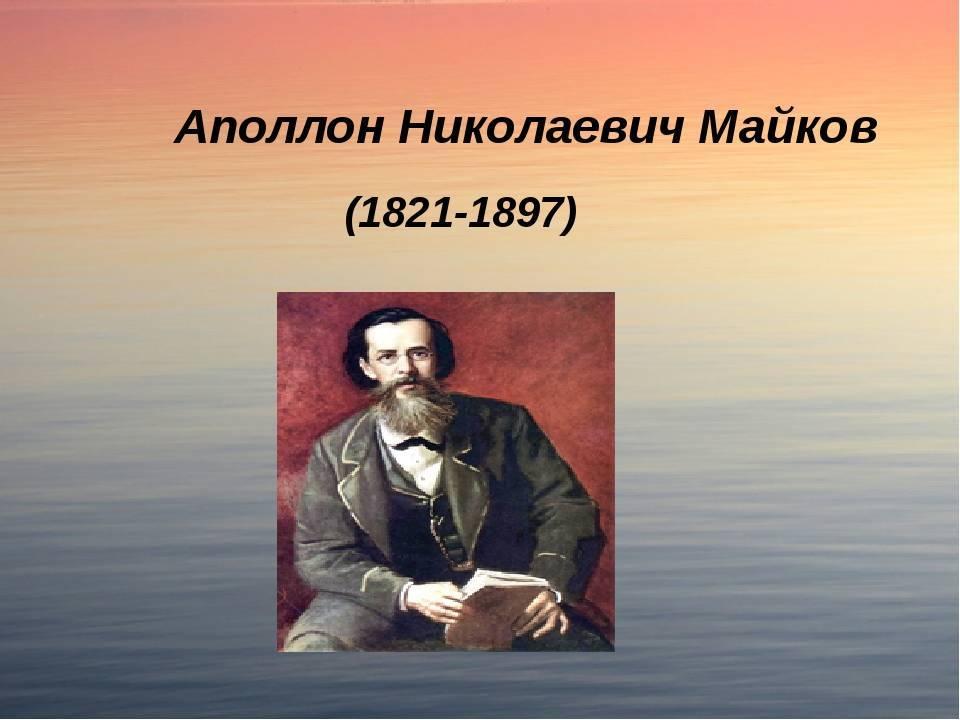 Аполлон николаевич майков — краткая биография