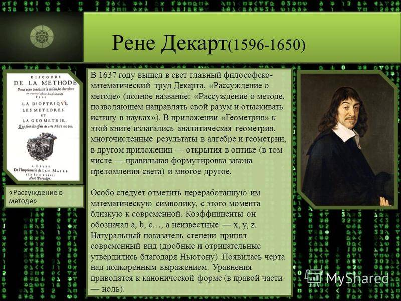 Theperson: рене декарт, биография, история жизни, факты из жизни