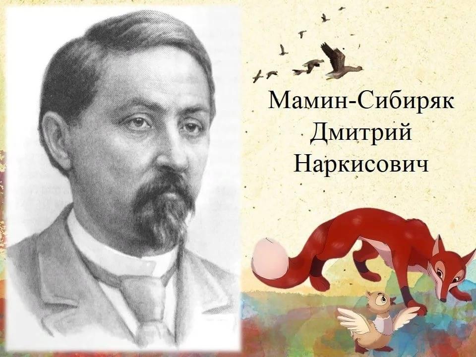 Д.н. мамин-сибиряк. рассказы и сказки для детей. произведения — библиотека для детей