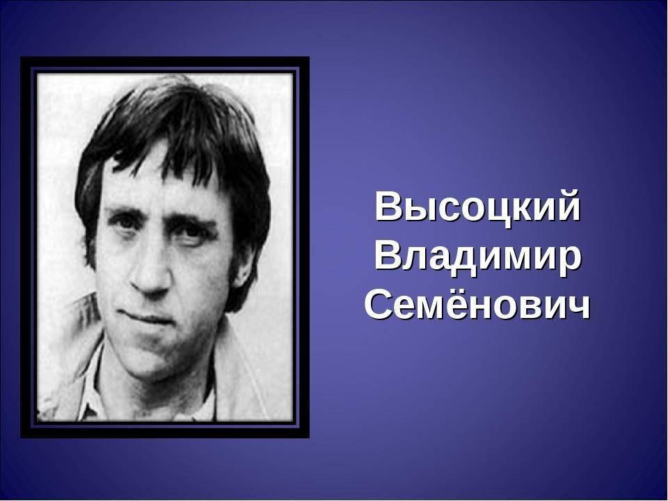Краткая биография владимира высоцкого самое главное