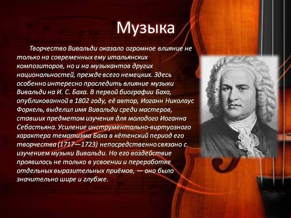 Концерты с музыкой антонио вивальди в москве