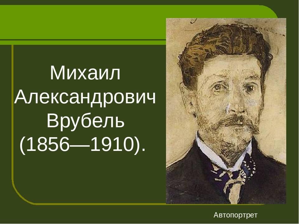 Дмитрий врубель: биография, фото, картины