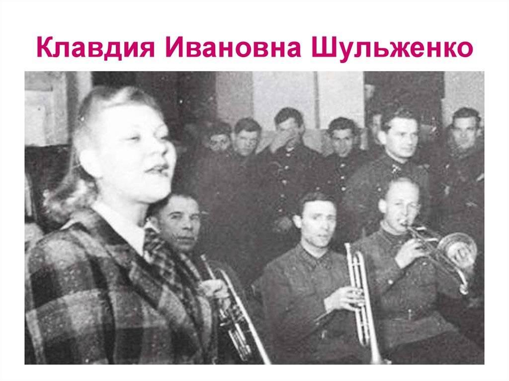 Клавдия шульженко — биография, личная жизнь, фото, песни и последние новости