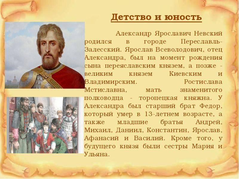 Биография александра невского - русского князя и полководца