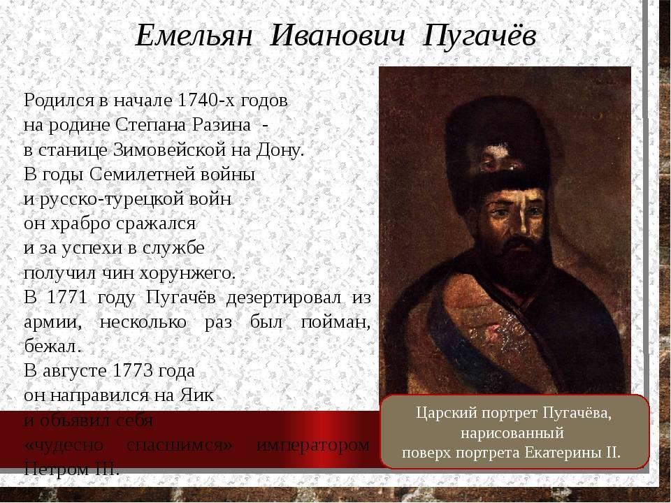 Краткая биография пугачёва -