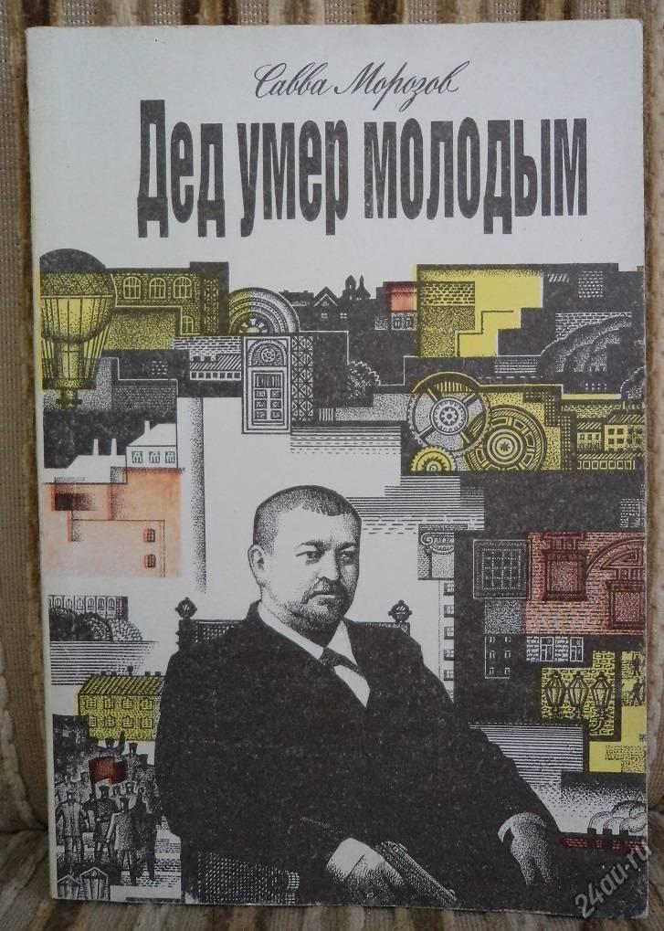 Морозов, савва тимофеевич — википедия