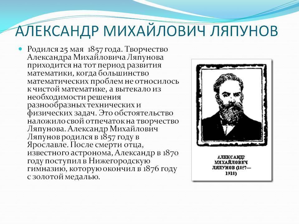 Ляпунов, александр михайлович — википедия. что такое ляпунов, александр михайлович
