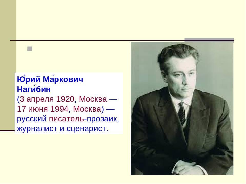 юрий нагибин – русский советский писатель-прозаик, журналист и  сценарист — общенет