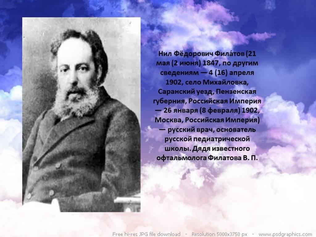 Филатов, нил фёдорович — википедия