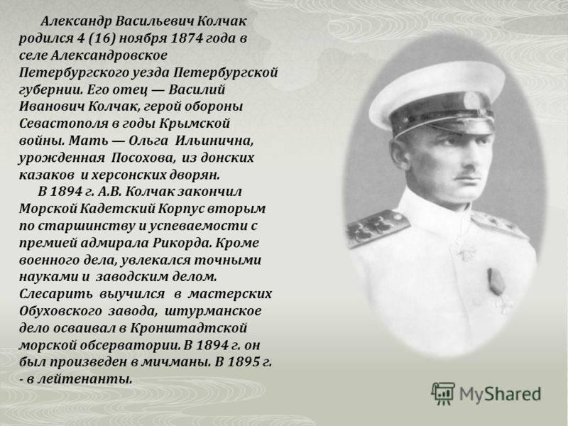 Александр васильевич колчак — циклопедия