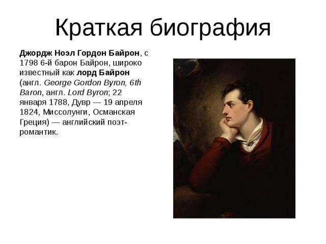 Джордж байрон – биография, фото, личная жизнь, поэмы, стихи, произведения - 24сми