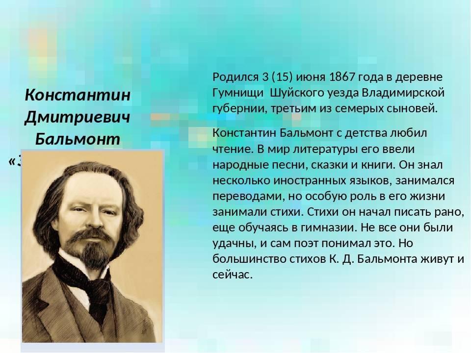 Бальмонт, константин дмитриевич. биография поэта. — поэзия   творческий портал
