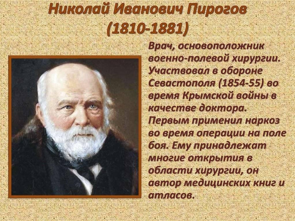 Николай пирогов — биография. факты. личная жизнь