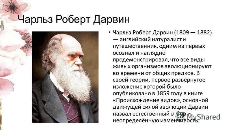 Дарвин чарльз - биография, новости, фото, дата рождения, пресс-досье. персоналии глобалмск.ру.