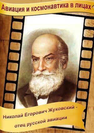 Жуковский, николай егорович - вики