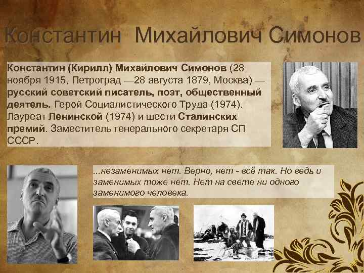 Константин симонов - биография, факты, фото