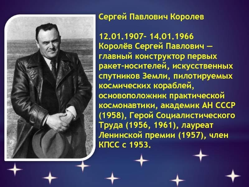 Сергей королёв: биография, личная жизнь, фото и видео