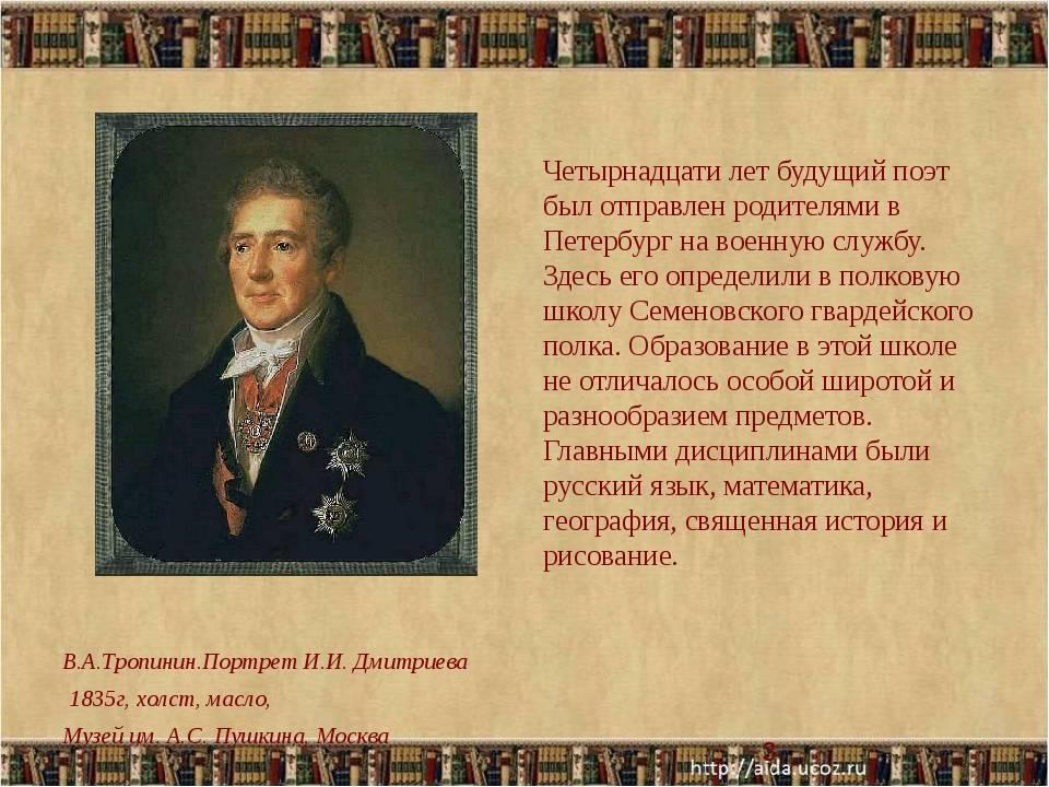 Биография ивана ивановича дмитриева