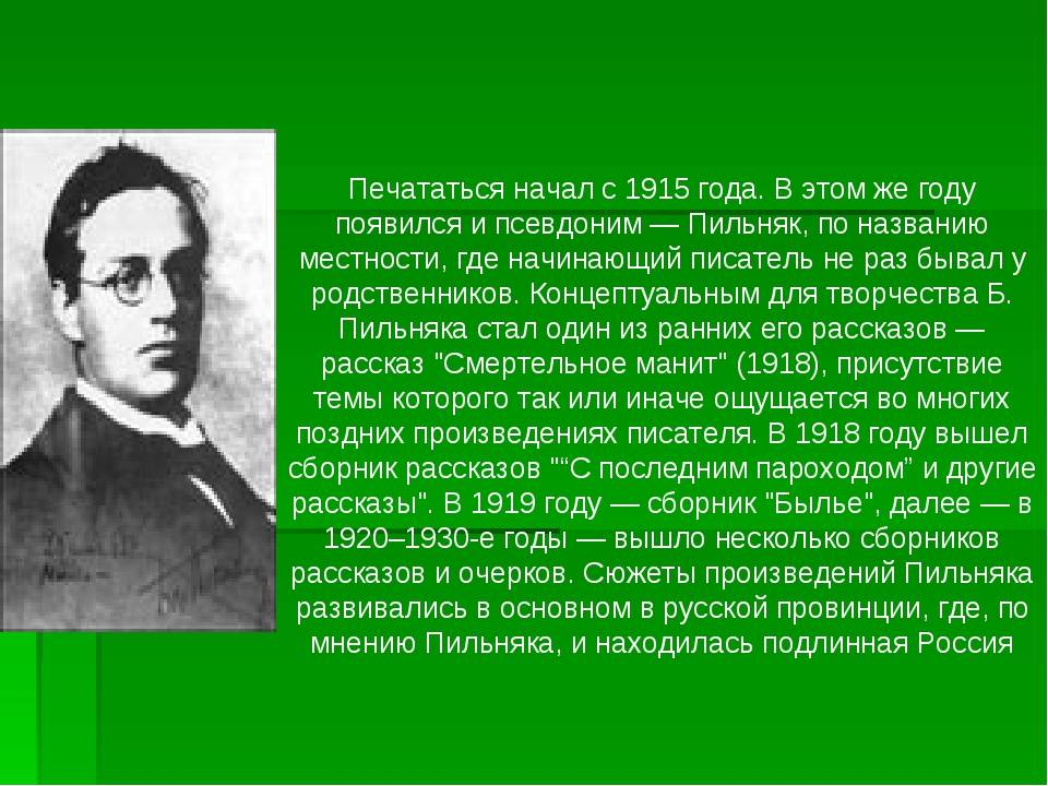 Биография Бориса Пильняка