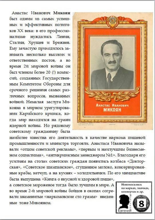 Анастас микоян — лучший антикризисный менеджер советского союза – inormal