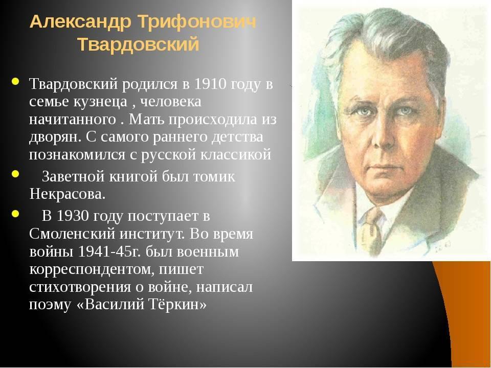 Александр трифонович твардовский (доклад)