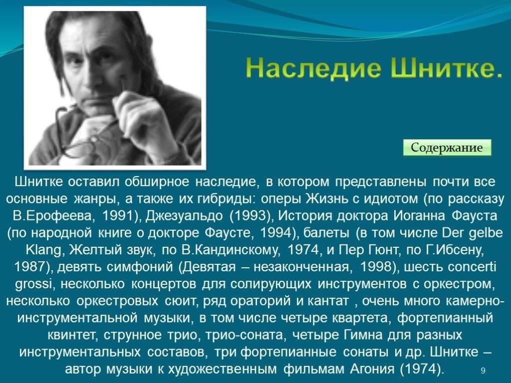 Шнитке, альфред гарриевич — википедия