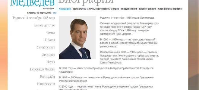 Дмитрий медведев: биография, личная жизнь, семья, жена, дети — фото - popbio - популярные биографии