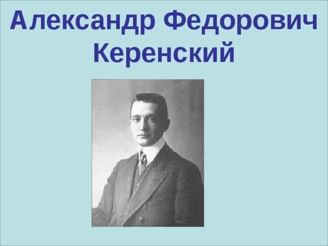 Александр фёдорович керенский — традиция