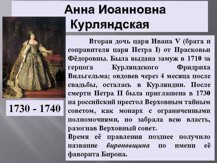 Императрица анна иоанновна: биография, годы правления, политика, достижения и вклад в историю :: syl.ru